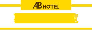 AB HOTEL 募集施設一覧