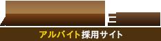 ABホテル三河豊田 アルバイト採用サイト