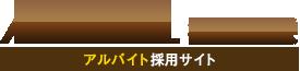 ABホテル名古屋栄 アルバイト採用サイト