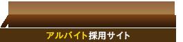 ABホテル東海太田川 アルバイト採用サイト