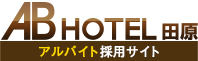 ABホテル田原 アルバイト採用サイト