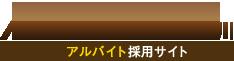 ABホテル宇部新川 アルバイト採用サイト