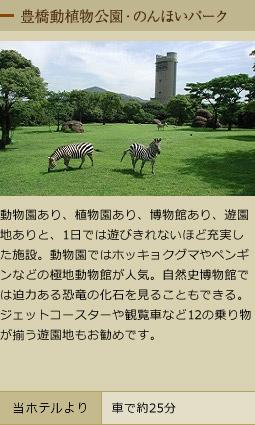 豊橋動植物公園・のんほいパーク